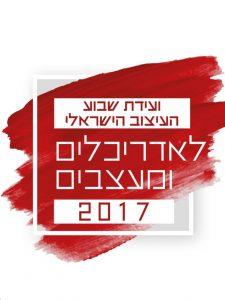 ועדת שבוע העיצוב הישראלי