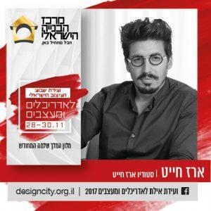מרכז הבנייה הישראלי ארז חייט