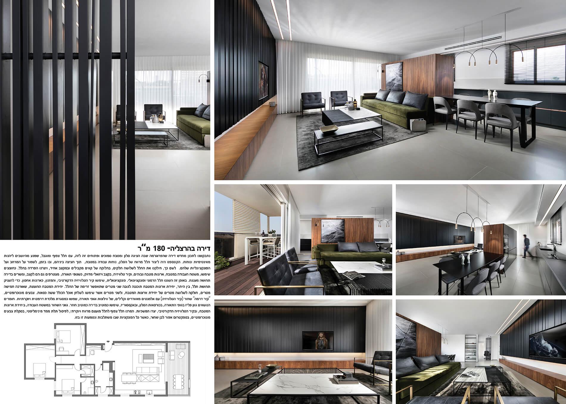 כתבה מן העיתונות על פרויקט בהרצליה ארז חייט - מכיל טקסט על התמונה